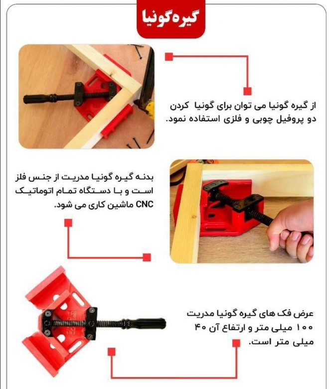 همکاری در فروش ابزار 118 گیره گونیا مدریت11