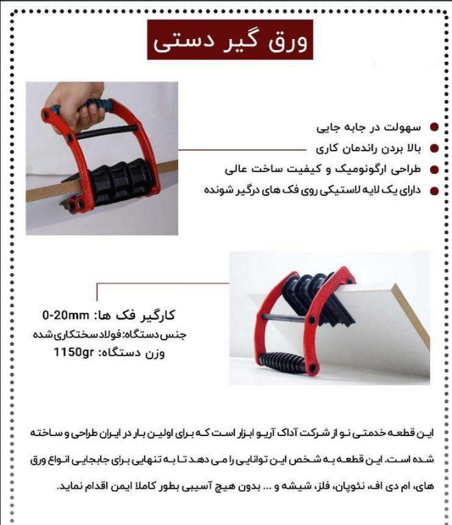همکاری در فروش ابزار 118 ورق گیر مدریت مدل M02065